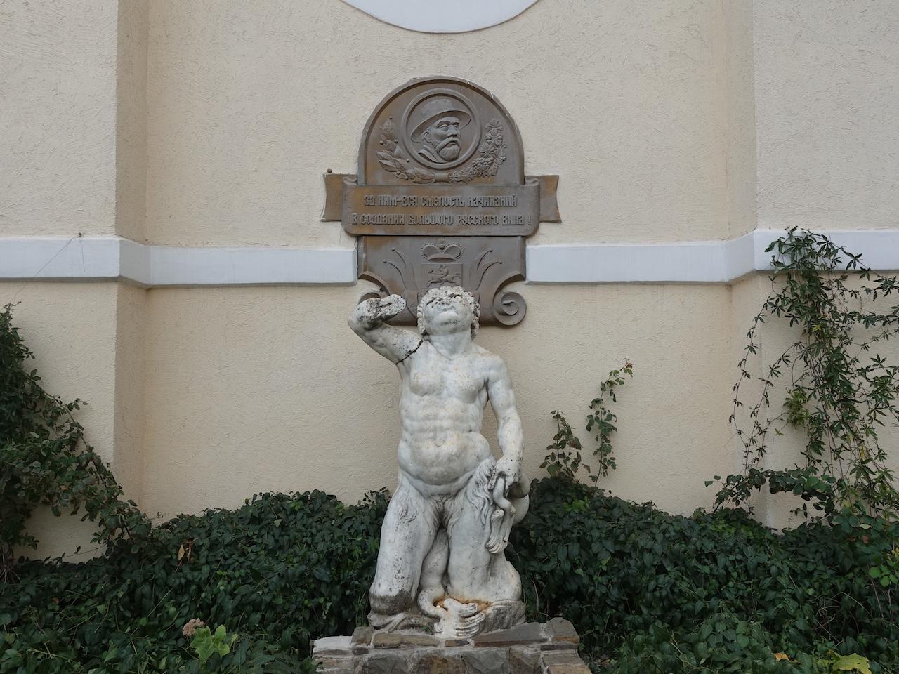 Статуя Бахуса в Новом Свете